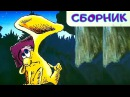 Большой Ух и другие мультфильмы ⭐ Сборник лучших советских мультиков 🍬 Золотая коллекция 🍭