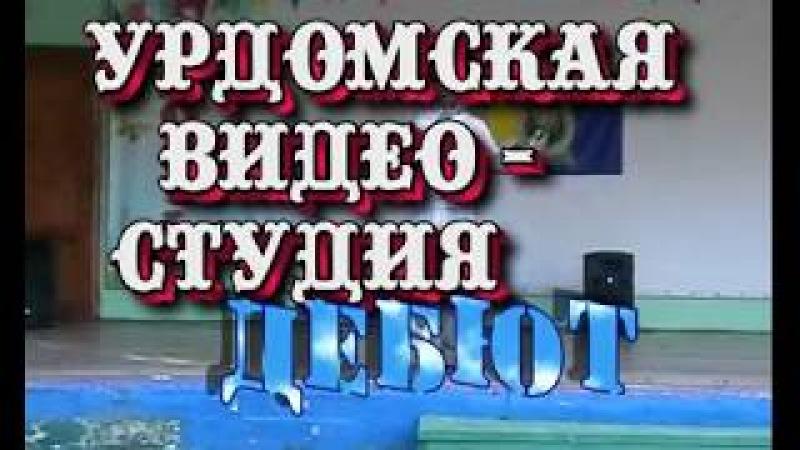Кадр из ВФ. УРДОМСКАЯ ДИСКОТЕКА-3. 1 блок.Джубга.2017 г.