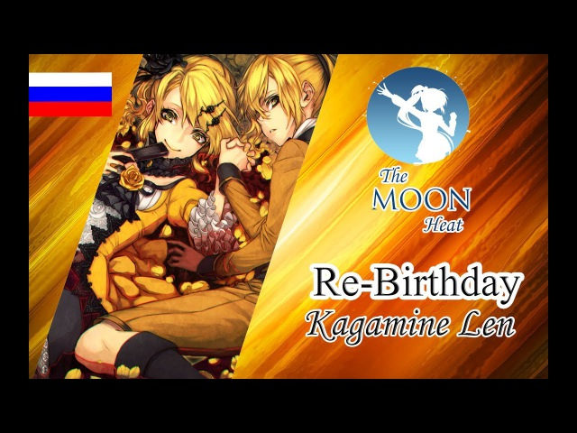 Kagamine Len「Vocaloid」 Re-Birthday (rus)