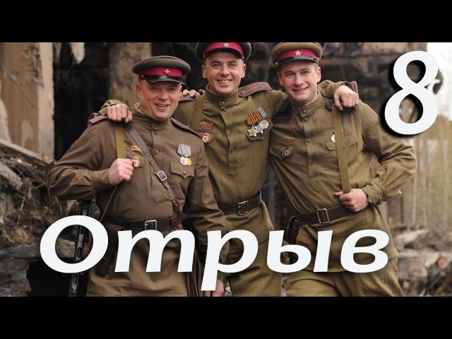 Военный сериал Отрыв - 8 серия (2011)