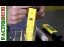 Растим 10 Калибровка pH-метра