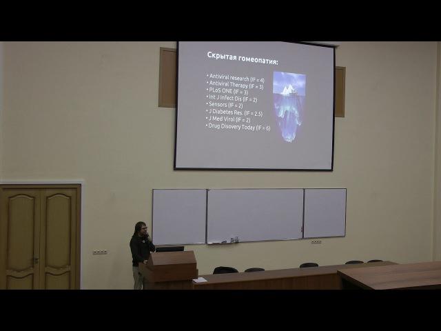 Александр Панчин Ошибки Мышления и Медицинские Заблуждения часть 3.