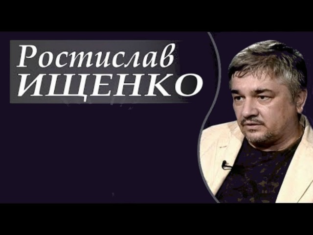 Pocтиcлaв Ищeнкo США ДЕЛИТ YКРАИНУ 20 02 2018