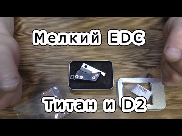 Мелкий EDC фрикционник из banggood. Титан и D2.