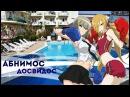 ◄AMV►Аниме Клип Итико Сакура и Момидзи▼Абнимос❖Досвидос