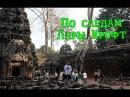 КАМБОДЖА, Храм ТА ПРОМ, где снимался фильм Лара Крофт расхитительница гробниц