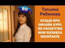 Отзыв о курсе Дмитрия Гида.