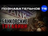 Банковские титаники (Познавательное ТВ, Валентин Катасонов)