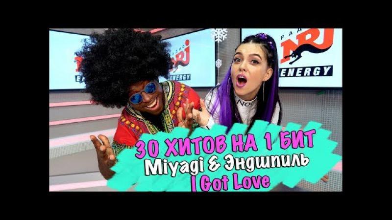 Мэшап от Саймона и Нилы MIYAGI ЭНДШПИЛЬ I GOT LOVE 30 ПЕСЕН НА 1 БИТ