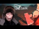 БЕЗ ШТАНОВ в -30!! - The Long Dark - Wintermute Episode 1  ПРОХОЖДЕНИЕ STORY MODE #4
