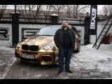 Давидыч рассказал сколько потратил денег на BMW X5M