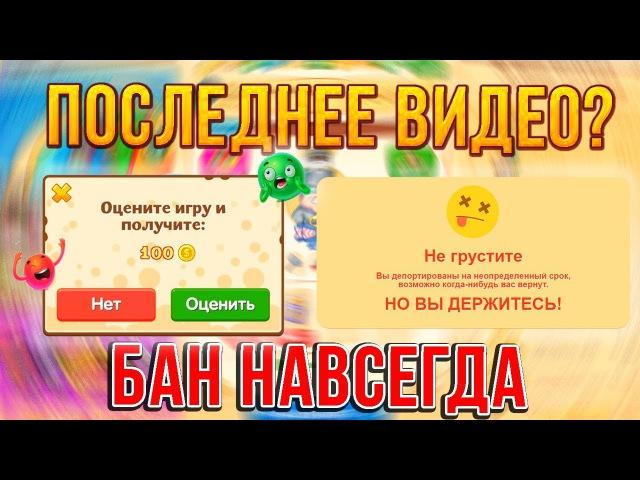 Голодные Игры - круче Агарио | Последняя шапка и последнее видео? Бан навсегда