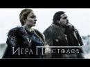 Игра Престолов 7 сезон 6 серия — Русское промо 2017