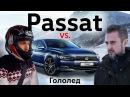 VW Passat B8 против гололеда Тест Passat TSI 1 8 180 л с на Автодроме СПБ вместе с TEST AND DRIVE