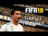 FIFA 18 - НАҒЫЗ ТРЕЙЛЕР