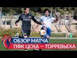 Обзор матча: ПФК ЦСКА — Торревьеха — 7:0
