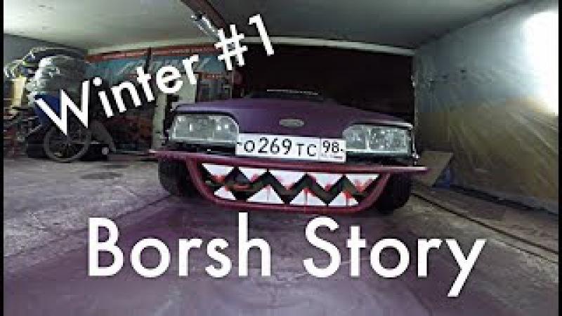 Borsh Story Winter 1 подготовка Sierra Drift арабский стиль НАХОДАХ ...)