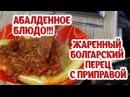 Жаренный болгарский перец 🌶🌶 Абалденное блюдо 👌 Простой рецепт Приготовьте сегодня