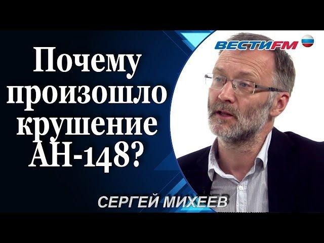 Сергей Михеев: Почему произошло крушение АН-148?