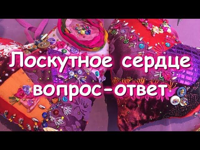 DIY ЛОСКУТНОЕ СЕРДЦЕ/TAG МОЕ РУКОДЕЛИЕ