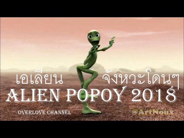 เอเลี่ยนเต้น|จังหวะโดนๆ|Alien Popoy 2018 (El Chombo - remix)