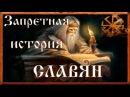 ЗАПРЕТНАЯ ИСТОРИЯ СЛАВЯН ТАЙНА СЛАВЯНСКОЙ ЦИВИЛИЗАЦИИ Г. С. ГРИНЕВИЧ