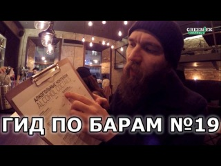 Гид по барам Одессы №19 - Bar Friends - Кровавая Мэри & Crazy Milkshake - рецепты коктейлей