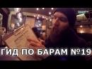 Гид по барам Одессы №19 - Bar Friends - Кровавая Мэри Crazy Milkshake - рецепты коктейлей
