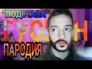 ГУСЕЙН ГАСАНОВ СПАЛИЛСЯ/ПАРОДИЯ ШОУ ПОДСТАВА