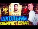ШКОЛЬНИК СОБИРАЕТ ФУТ ДРАФТ В ФИФА 18 | FUT DRAFT FIFA 18