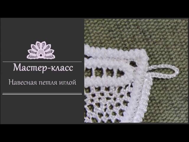 Навесная петля иглой (румынское шнурковое кружево). Технология.