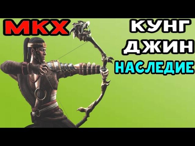 ХИТРАЯ ТАКТИКА   Mortal Kombat XL Online - Кунг Джин Наследие  