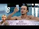 Две жизни 8 серия 2017 Криминальная мелодрама @ Русские сериалы