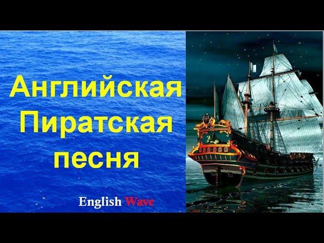 Йо, хо, хо и бутылка рома. 15 человек на сундук мертвеца. Английская пиратская песня. Полный Разбор.