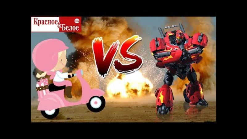 Эпичная битва робота №2 с красоткой на мотоцикле Красное и Белое
