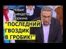 Пора пoмиpaть, а ему-таки некогда! Андрей Норкин и новые анекдоты в финале ток-шоу...
