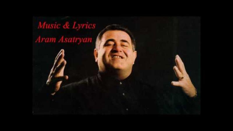 Aram Asatryan - Amen Angam (Audio)