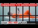 Содержание 1-го заключенного увеличилось в 2,5 раза и обходится в 363 400 руб Pravda GlazaRezhet