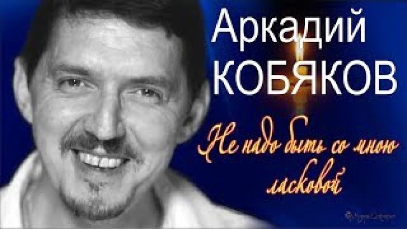 Аркадий Кобяков - Не надо быть со мною ласковой (Икша-2014)