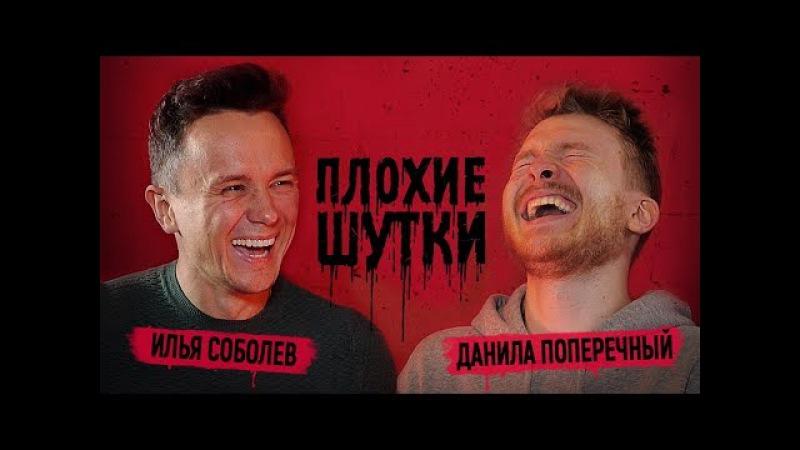 ПЛОХИЕ ШУТКИ 1: Илья Соболев
