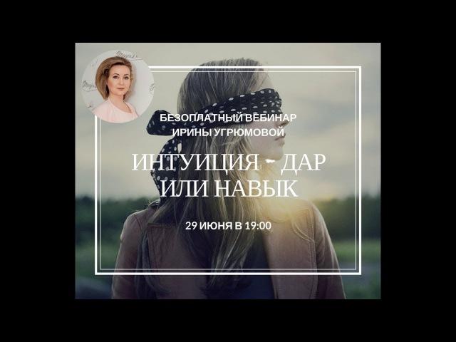 ИНТУИЦИЯ - ДАР ИЛИ НАВЫК