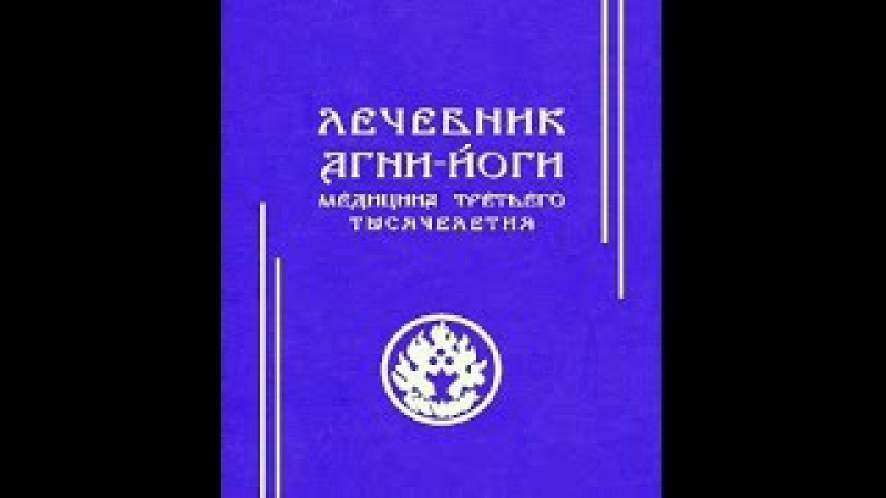 Лечебник Агни Йоги, медицина третьего тысячелетия. Борис Володарский (Алтайский Старец)