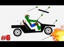 ДОЖДЬ ИЗ СТРЕЛ! Stickman Dismounting СУПЕР СПОРТКАР Игры на Андроид 6 серия