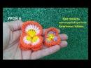 Crochet pansy Как вязать миниатюрный цветочек анютины глазки крючком/ Вязаные цветы. Д...