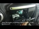Jeep Wrangler установка магнитолы на Android RedPower 21216B видеорегистратор гудок от поезда
