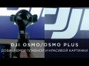 ПЛАВНАЯ И КРАСИВАЯ КАРТИНКА DJI OSMO/OSMO PLUS