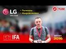 Новинки IFA 2016 от LG: CordZero, Hom-bot, Neo Chef