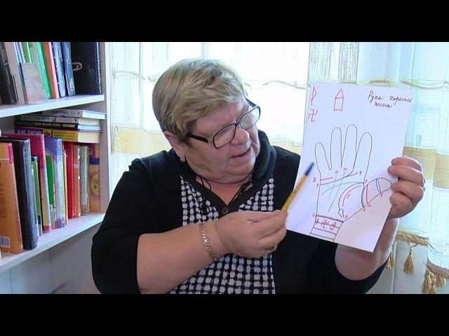 ХИРОМАНТИЯ ВЫПУСК 11 Знаки хорошей жены на руках
