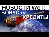 НОВОСТИ WoT: БОНУС на КРЕДИТЫ !!! Большой социальный эксперимент!!! ФАН-КЛАНЫ Ёжика!
