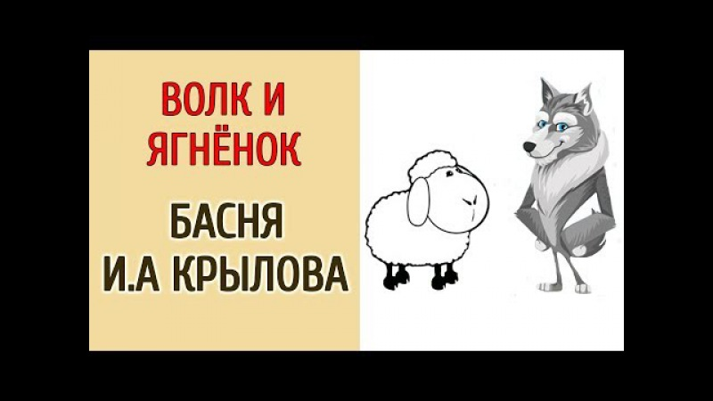ВОЛК И ЯГНЕНОК. БАСНЯ И.А.КРЫЛОВА